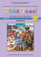Think Teen!: 2st Grade of Junior High School: Workbook: Προχωρημένοι Β΄γυμνασίου