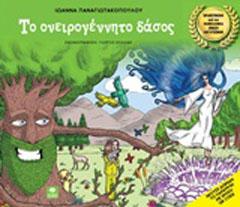 Το ονειρογέννητο δάσος