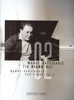Μάνος Χατζιδάκις, Για πιάνο Νο 2