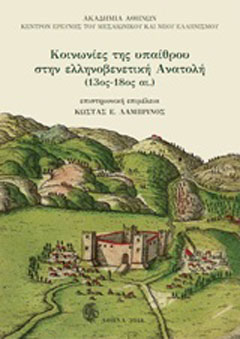 Κοινωνίες της υπαίθρου στην ελληνοβενετική Ανατολή (13ος-18ος αι.)
