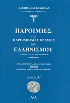 Παροιμίες και παροιμιώδεις φράσεις του ελληνισμού