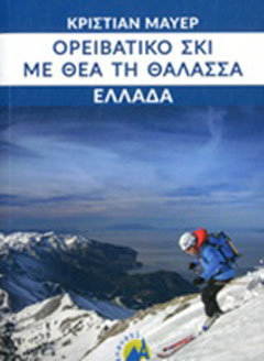 Ορειβατικό σκι με θέα τη θάλασσα