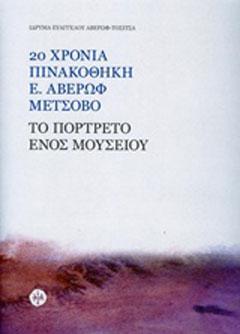 20 χρόνια Πινακοθήκη Ε. Αβέρωφ: Το πορτρέτο ενός μουσείου