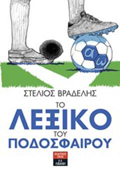 Το λεξικό του ποδοσφαίρου