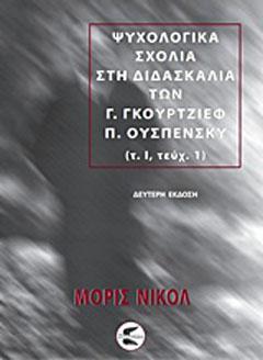 Ψυχολογικά σχόλια στη διδασκαλία των Γ. Γκουρτζίεφ, Π. Ουσπένσκυ