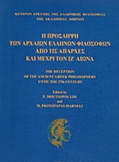 Η πρόσληψη των αρχαίων ελλήνων φιλοσόφων από τις απαρχές και μέχρι τον ιζ΄αιώνα