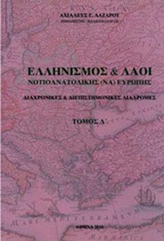 Ελληνισμός και λαοί νοτιοανατολικής Ευρώπης