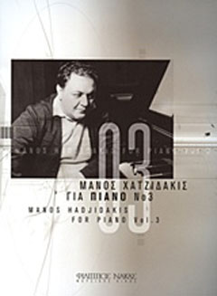 Μάνος Χατζιδάκις, Για πιάνο Νο 3