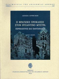 Η φράγκικη πρόκληση στον βυζαντινό Μυστρά: Περίβλεπτος και Παντάνασσα