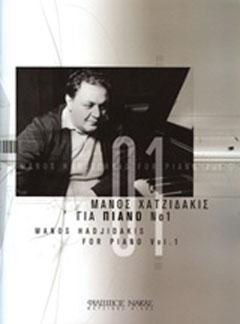 Μάνος Χατζιδάκις, Για πιάνο Νο 1