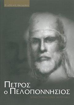 Πέτρος ο Πελοποννήσιος
