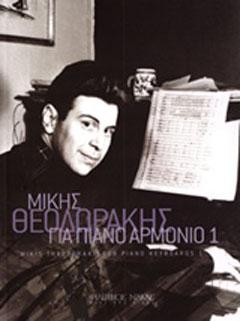 Μίκης Θεοδωράκης, Για πιάνο - αρμόνιο 1