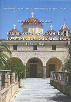 Ημερολόγιο αρχαιολογικό: Τα χρόνια του Καποδίστρια 1828-1832