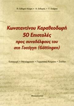 Κωνσταντίνου Καραθεοδωρή 50 επιστολές προς συναδέλφους του στη Γοτίγγη (Gottigen)