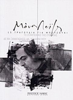 Μάνος Λοΐζος, 15 τραγούδια για μπουζούκι