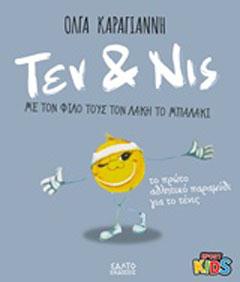 Τεν & Νις