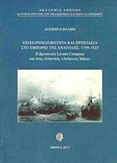 Επιχειρηματικότητα και προστασία στο εμπόριο της Ανατολής, 1798-1825