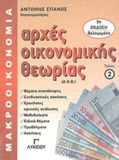Αρχές οικονομικής θεωρίας Γ΄λυκείου