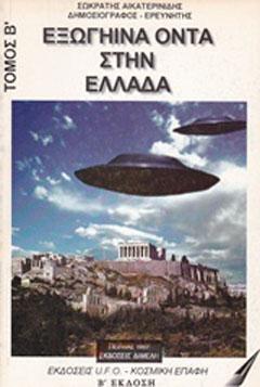 Εξωγήινα όντα στην Ελλάδα