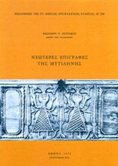 Νεώτερες επιγραφές της Μυτιλήνης