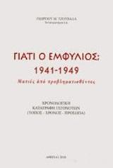 Γιατί ο Εμφύλιος; 1941-1949