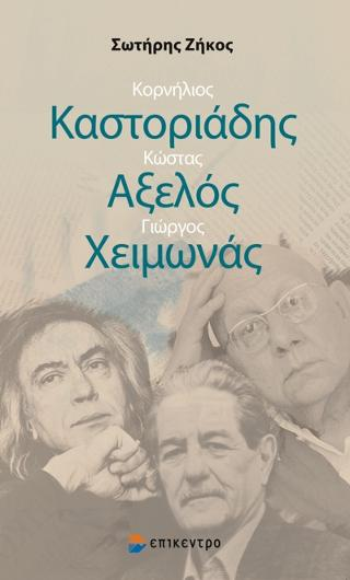 Κορνήλιος Καστοριάδης – Κώστας Αξελός – Γιώργος Χειμωνάς