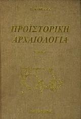 Προϊστορική αρχαιολογία (σετ 2 τόμων)
