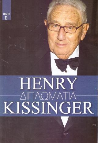 Henry Κissinger: Διπλωματία
