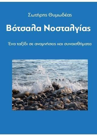 Βότσαλα Νοσταλγίας