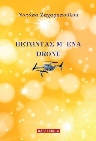 ΠΕΤΩΝΤΑΣ Μ'ΕΝΑ DRONE