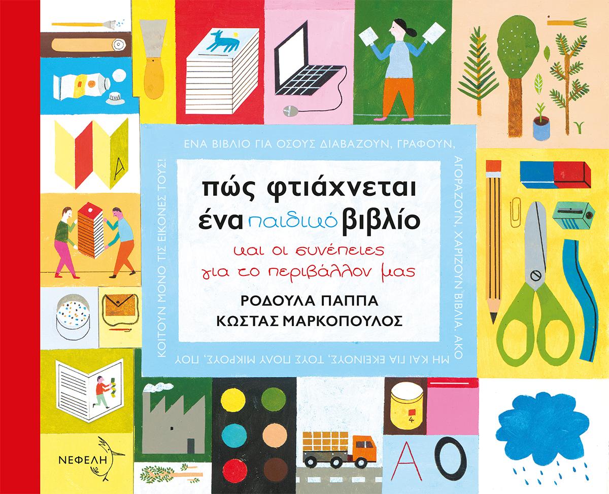 Πώς φτιάχνεται ένα παιδικό βιβλίο – και οι συνέπειες για το περιβάλλον μας