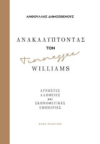 Ανακαλύπτοντας τον Tennessee Williams
