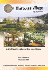 Maroulas Village, Rethymnon