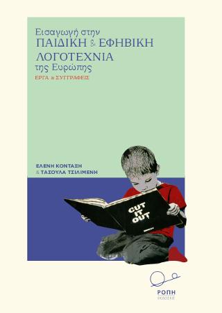 Εισαγωγή στην Παιδική και Εφηβική Λογοτεχνία της Ευρώπης.