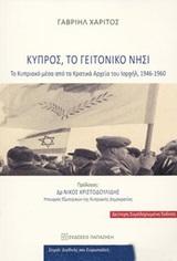 Κύπρος, το γειτονικό νησί