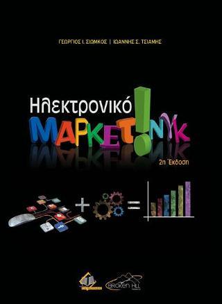 Ηλεκτρονικό Μάρκετινγκ, 2η έκδοση