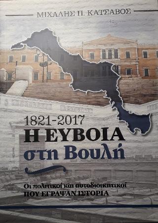 Η  Εύβοια στη Βουλή 1821-2017