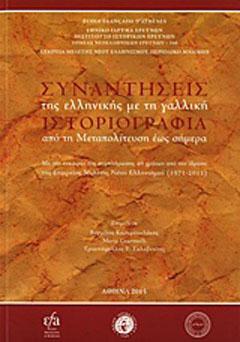 Συναντήσεις της ελληνικής με τη γαλλική ιστοριογραφία από τη Μεταπολίτευση έως σήμερα