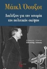Διαλέξεις για την ιστορία της πολιτικής σκέψης