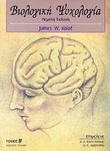 Βιολογική ψυχολογία - β' τόμος