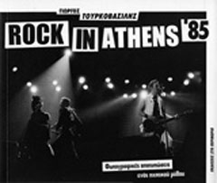 Rock in Athens ΄85