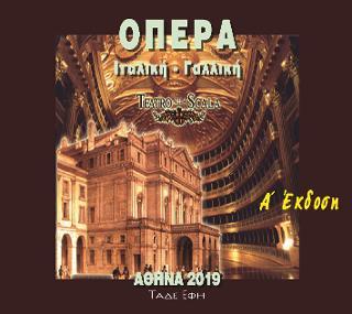 Όπερα : Ιταλική - Γαλλική