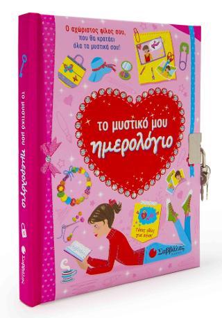 Το μυστικό μου ημερολόγιο: Ο αχώριστος φίλος σου, που θα κρατάει «κλειδωμένα» όλα τα μυστικά σου!