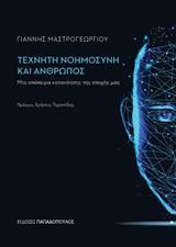 Τεχνητή νοημοσύνη και άνθρωπος