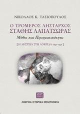 Ο τρομερός λήσταρχος Στάθης Λαπατσώρας: Μύθοι και πραγματικότητα