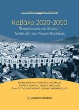 Καβάλα 2020-2050