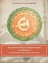 Σύγκρουση ισλάμ και κομμουνισμού στα Βαλκάνια