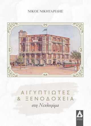 Αιγυπτιώτες και ξενοδοχεία στη Νειλοχώρα