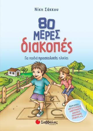 80 μέρες διακοπές για παιδιά προσχολικής ηλικίας