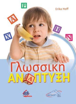 Γλωσσική Ανάπτυξη